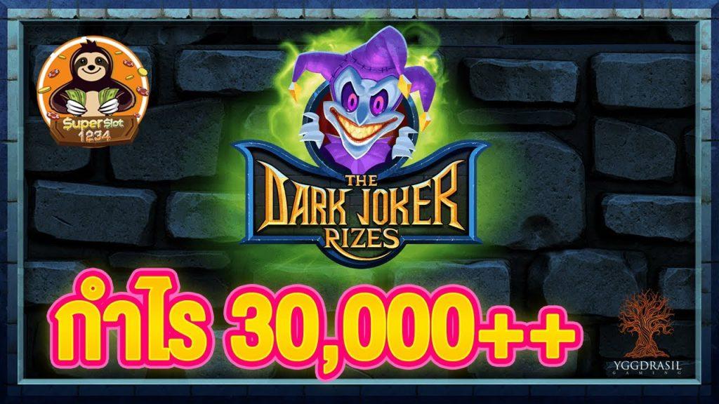 แจกหนัก จัดเต็ม ไปกับสล็อต The Dark Joker Rizes